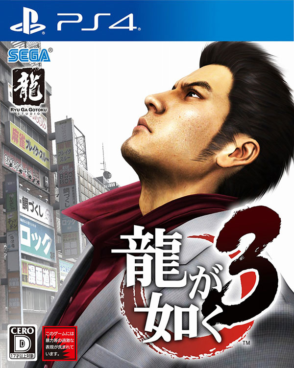 龍が如く3 PS4版 情報まとめ - GameWith