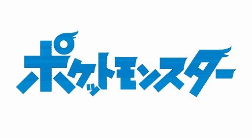 画像(011)アニメ「ポケットモンスター」, 新キャラクターのサクラギ博士(CV:中村悠一)とコハル(CV:花澤香菜)の情報が公開