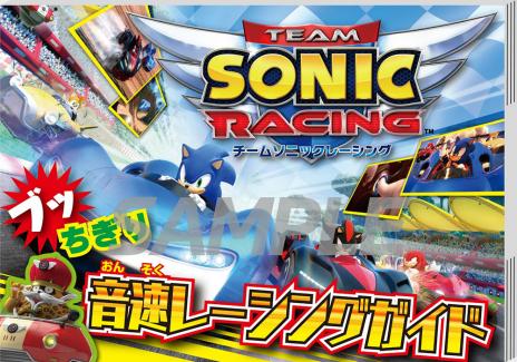 画像(006)「チームソニックレーシング」の発売日が5月21日に決定。プロモーション映像やゲーム内容についての新情報も明らかに