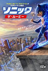 画像(001)「ソニック・ザ・ムービー」の日本公開が2019