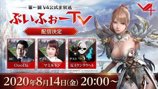 画像(004)新作MMORPG「V4」初の公式生放送は8月14日に配信。忘れずに見たい「今週の公式配信番組」ピックアップ