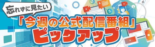 画像集#001のサムネイル/配信ずくめの「東京ゲームショウ2020 オンライン」が開催! 忘れずに見たい「今週の公式配信番組」ピックアップ
