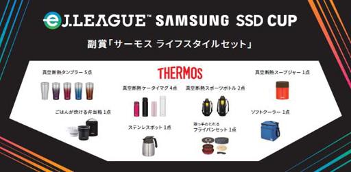 画像(002)「FIFA19 グローバルシリーズ eJ.LEAGUE SAMSUNG SSD CUP」,優勝選手に贈られる副賞が決定