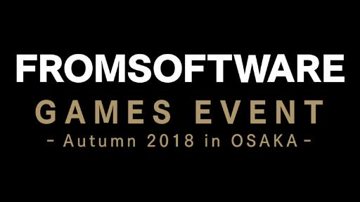 フロム ソフトウェアの自社イベントが10月14日に大阪で開催 sekiro
