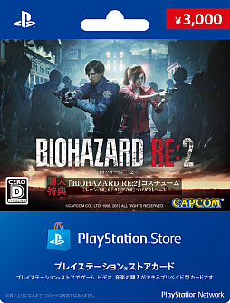 """「バイオハザード RE:2」,オリジナルデザインの""""プレイステーション ストアカード""""が1月25日に発売。コスチュームのプロダクトコード付き"""