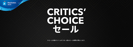 画像(003)「バイオハザード RE:2」「デビル メイ クライ 5」が25%オフ。PS Storeの「Critic's Choice セール」で