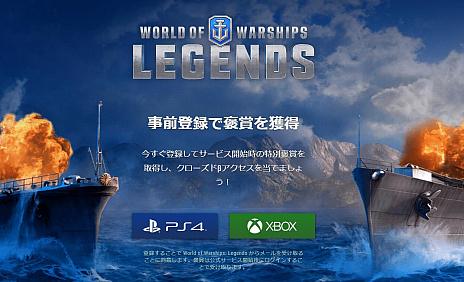 画像(005)「World of Warships: Legends」,クローズドβテストを12月21日より実施。事前登録受付もスタート