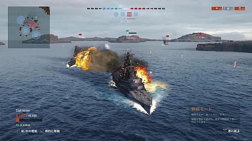 PS4で本格海戦が楽しめる「World of Warships: Legends」の4つの