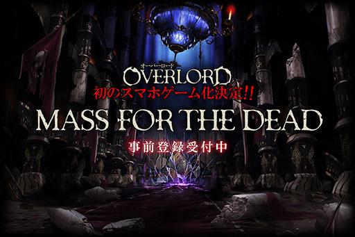 オーバーロード 初のスマホ向けrpg mass for the dead が発表