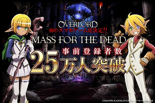 mass for the dead 事前登録者数が25万人を突破 tvcmの放映も開始