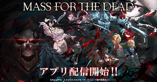 画像(001)「オーバーロード」を原作とするスマホ向けRPG「MASS FOR THE DEAD」が本日サービスイン。マルチプレイ機能は2月22日に開放予定