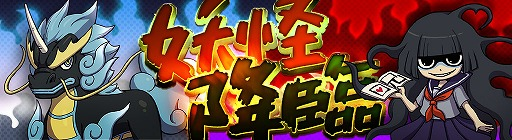 画像(003)「妖怪ウォッチ ワールド」,「みんなでヒョーイ大作戦!」を開催。期間中にログインで「旅するジバニャン」がもらえる