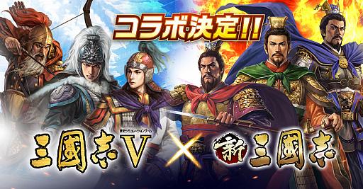 画像(001)「三國志V」が「新三國志」とのコラボキャンペーンを開始。特別武将や新武将が登場