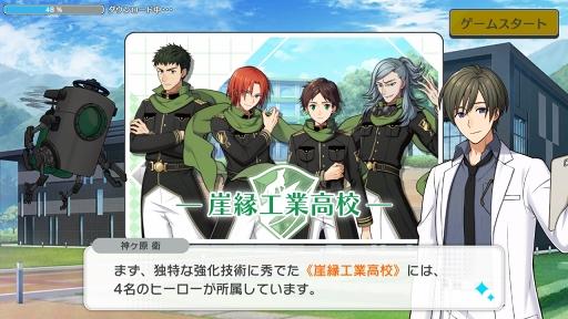 画像(006)男子高校生ヒーローを導く指揮官になってみた! 「ワールドエンドヒーローズ」プレイレポート