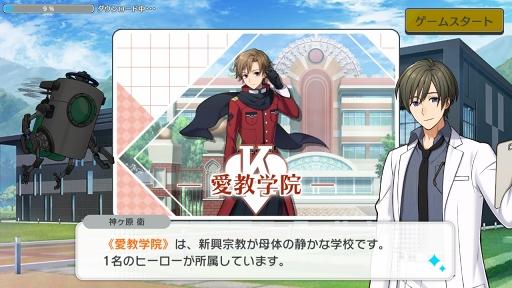 画像(010)男子高校生ヒーローを導く指揮官になってみた! 「ワールドエンドヒーローズ」プレイレポート