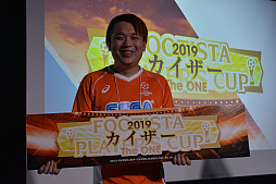 "「WCCF FOOTISTA」シリーズ初となる全国大会の個人戦王者はSM=ケツアツ=マエハラ監督に。""FOOTISTA PLAYER'S CUP〜The ONE〜""をレポート"