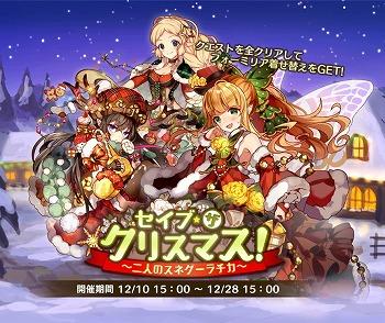 """「るるたるイデア」,イベント""""セイブ・ザ・クリスマス!""""が開始"""