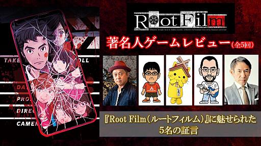 画像集#001のサムネイル/「Root Film(ルートフィルム)」,著名人ゲームレビュー第1回が公開。今回の担当はベニー松山氏
