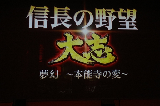 画像(002)舞台「信長の野望・大志 夢幻 〜本能寺の変〜」のゲネプロをレポート。史実を知る信長と光秀が本能寺で対面すると……