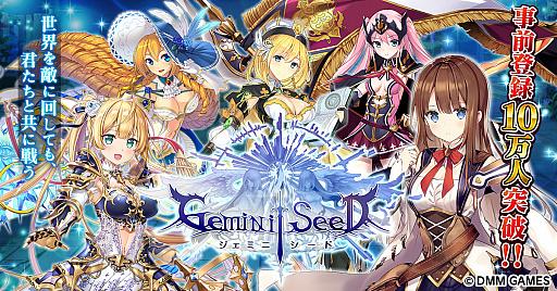 dmm games新作 gemini seed 配信開始予定が2018年10月に決定 事前登録