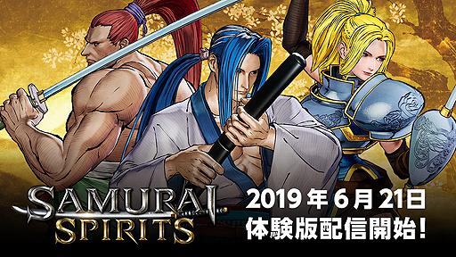 SAMURAI SPIRITS」,時間制限なしの新体験版がPS Storeで6月21日