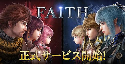 2つの勢力による抗争を描く新作アプリ faith フェイス が本日正式
