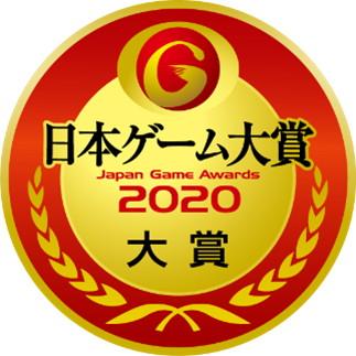 画像集#001のサムネイル/[TGS 2020]日本ゲーム大賞2020の大賞に輝いたのは「あつまれ どうぶつの森」!
