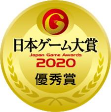 画像集#002のサムネイル/[TGS 2020]日本ゲーム大賞2020の大賞に輝いたのは「あつまれ どうぶつの森」!