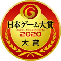 画像集#019のサムネイル/[TGS 2020]日本ゲーム大賞2020の大賞に輝いたのは「あつまれ どうぶつの森」!
