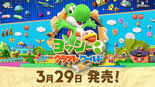 画像(002)Nintendo Switch向け「ヨッシークラフトワールド」の発売が3月29日に決定。予約受付は本日スタート