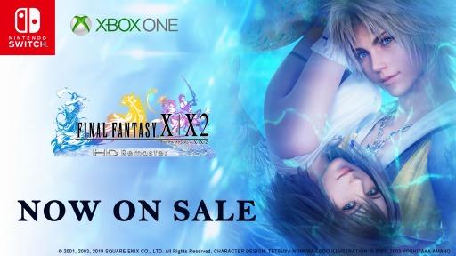 Switch/Xbox One版「FINAL FANTASY X/X-2 HD Remaster」が本日発売