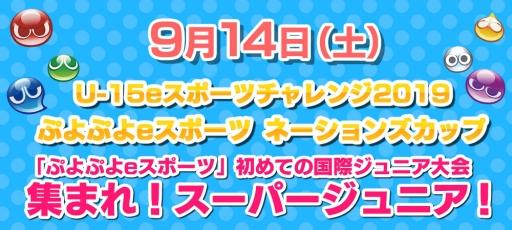 画像(001)「ぷよぷよeスポーツ」のTGS 2019出展情報が公開。大会やイベントを多数開催