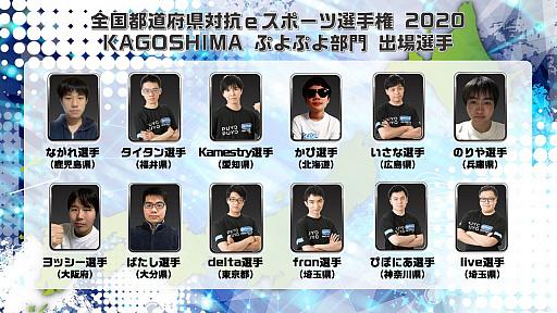 画像集#003のサムネイル/「全国都道府県対抗eスポーツ選手権 2020 KAGOSHIMA ぷよぷよ部門」の本戦が2020年12月26日と27日にオンラインで開催