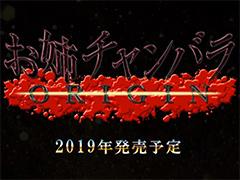 [TGS 2018]お姉チャンバラシリーズのPS4向け新作「お姉チャンバラ ORIGIN」が2019年に発売。シリーズ1作目と続編をリメイク