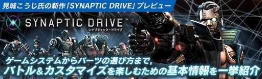画像(056)【PR】見城こうじ氏の新作「SYNAPTIC DRIVE」プレビュー。ゲームシステムからパーツの選び方まで,バトル&カスタマイズを楽しむための基本情報を一挙紹介