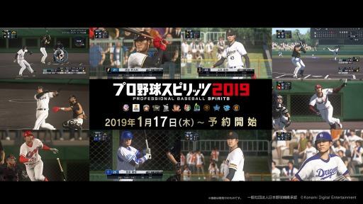 プロスピ 2019 ペナント コーチ