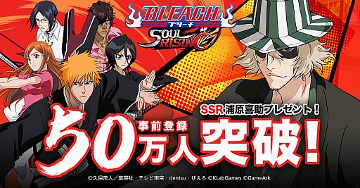 画像集#006のサムネイル/「BLEACH Soul Rising」が本日リリース。3Dグラフィックスで斬撃アクションが楽しめるスマホ向けアクションMMORPG