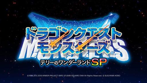 画像(001)スマホアプリ「ドラゴンクエストモンスターズ テリーのワンダーランドSP」が11月7日に配信。セール価格1600円で提供へ
