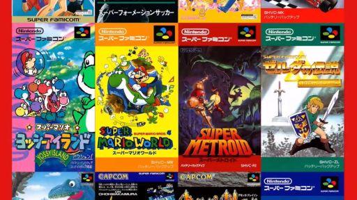 画像(001)初期20タイトルが収録された「スーパーファミコン Nintendo Switch Online」が9月6日配信。「スーパーファミコン コントローラー」の予約販売も