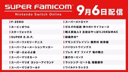 画像(002)初期20タイトルが収録された「スーパーファミコン Nintendo Switch Online」が9月6日配信。「スーパーファミコン コントローラー」の予約販売も