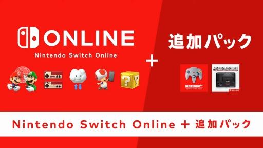 画像集#004のサムネイル/SwitchでNINTENDO 64とメガドライブのゲームが遊べる。Nintendo Switch Onlineの新料金プランが2021年10月後半に追加