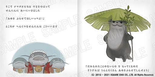 """画像集#003のサムネイル/「FFXIV」公式初の絵本。ナマズオとウソウソが活躍する""""ファイナルファンタジー14の絵本 ナマズオとだれもみたことのないもの""""が本日発売"""