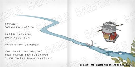 """画像集#004のサムネイル/「FFXIV」公式初の絵本。ナマズオとウソウソが活躍する""""ファイナルファンタジー14の絵本 ナマズオとだれもみたことのないもの""""が本日発売"""