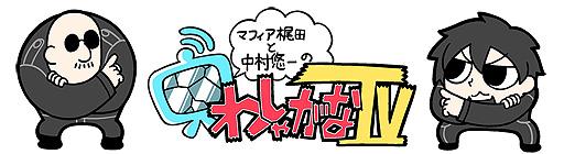 """画像集#002のサムネイル/「FFXIV」吉田直樹P/Dが""""わしゃがなTV""""に緊急参戦。GALLERIA提供のコラボ生配信が7月25日18時スタート"""