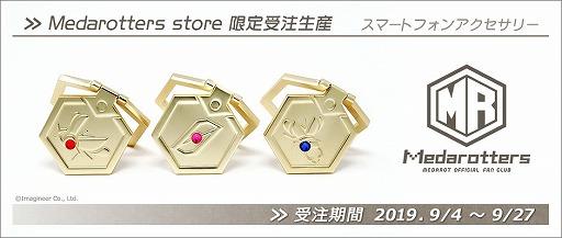 メダロット s メダル 育成