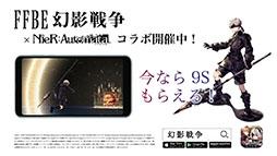 画像集#015のサムネイル/「FFBE幻影戦争」と「NieR:Automata」のコラボイベントが本日15:00に開幕。志尊 淳さんと松岡茉優さんを起用した第2弾CMも公開に