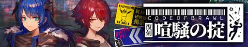 """画像集#001のサムネイル/「アークナイツ」,イベント「喧騒の掟」が復刻開催。★5""""バイソン""""の獲得チャンス"""