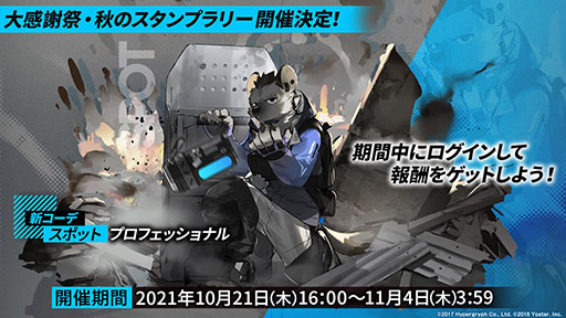"""画像集#009のサムネイル/「アークナイツ」のサイドストーリー""""潮汐の下""""が10月21日16:00にスタート。新オペレーターのグレイディーアを獲得できるチャンス"""