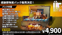 """画像集#013のサムネイル/「アークナイツ」のサイドストーリー""""潮汐の下""""が10月21日16:00にスタート。新オペレーターのグレイディーアを獲得できるチャンス"""