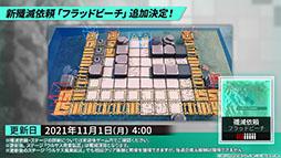 """画像集#041のサムネイル/「アークナイツ」のサイドストーリー""""潮汐の下""""が10月21日16:00にスタート。新オペレーターのグレイディーアを獲得できるチャンス"""
